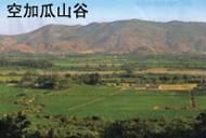 空加瓜山谷